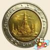เหรียญ 10 บาท วัดอรุณราชวราราม พุทธศักราช 2532