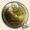 เหรียญ 10 บาท การประชุมใหญ่สมาคมศาลปกครองสูงสุดระหว่างประเทศ ครั้งที่ 9