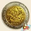 เหรียญ 10 บาท ครบ 100 ปี กรมชลประทาน
