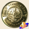 เหรียญ 20 บาท ครบ 75 ปี กระทรวงพาณิชย์