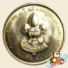 เหรียญ 10 บาท ครบ 80 ปี กำเนิดลูกเสือไทย