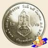 เหรียญ 2 บาท ครบ 100 ปี กระทรวงยุติธรรม