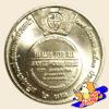 เหรียญ 2 บาท เหรียญทองแห่งสุขภาพดีถ้วนหน้า สมเด็จย่า