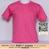 A.เสื้อเปล่า เสื้อยืดสีพื้น สีชมพู ไซค์ 10 ขนาด 20 นิ้ว (เสื้อเด็ก)