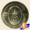 เหรียญ 20 บาท ฉลองพระชนมายุ ครบ 84 พรรษา สมเด็จพระเจ้าพี่นางเธอฯ