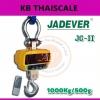 เครื่องชั่งแขวน ระบบดิจิต1 ตัน (1000 กิโลกรัม) ค่าละเอียด 0.5 กิโลกรัม (500 กรัม)รุ่น JC-II-1000 ยี่ห้อ JADEVER