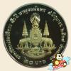 เหรียญ 20 บาท ฉลองสิริราชสมบัติ ครบ 50 ปี กาญจนาภิเษก รัชกาลที่ 9 (ขัดเงา)