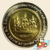 เหรียญ 10 บาท ครบ 50 ปี สำนักงานคณะกรรมการพัฒนาการเศรษฐกิจและสังคมแห่งชาติ