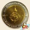 เหรียญ 10 บาท ครบ 70 ปี ราชบัณฑิตยสถาน