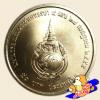 เหรียญ 50 บาท มหามงคลเฉลิมพระชนมพรรษา ครบ 5 รอบ สมเด็จพระบรมฯ