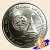 เหรียญ 20 บาท ครบ 80 ปี มหาวิทยาลัยธรรมศาสตร์