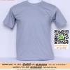 A.เสื้อเปล่า เสื้อยืดสีพื้น สีเทา ไซค์ 10 ขนาด 20 นิ้ว (เสื้อเด็ก)