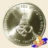 เหรียญ 50 บาท พระราชพิธีฉลองพระชนมายุ ครบ 5 รอบ เจ้าฟ้าจุฬาภรณ์วลัยลักษณ์ฯ