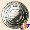 เหรียญ 20 บาท ครบ 100 ปี การสหกรณ์ไทย