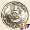 เหรียญ 2 บาท มหามงคลพระชนมพรรษา ครบ 60 พรรษา รัชกาลที่ 9