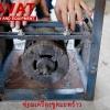 ซ่อม เครื่องขูดมะพร้าว