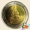 เหรียญ 10 บาท พระราชพิธีฉลองสิริราชสมบัติ ครบ 60 ปี รัชกาลที่ 9