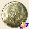 เหรียญ 5 บาท ครบ 100 ปี แห่งวันพระบรมราชสมภพ รัชกาลที่ 6