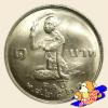 เหรียญ 1 บาท ส่งเสริมกิจกรรมขององค์การอาหารและเกษตร แห่งสหประชาชาติ (โปรยข้าว)