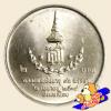 เหรียญ 2 บาท ฉลองพระชนมายุ ครบ 36 พรรษา สมเด็จพระเทพฯ