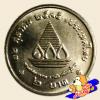 เหรียญ 2 บาท ครบ 100 ปี การฝึกหัดครูไทย