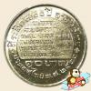 เหรียญ 10 บาท ครบ 700 ปี ลายสือไทย