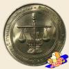 เหรียญ 20 บาท ครบ 120 ปี สำนักงานตรวจเงินแผ่นดิน