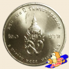เหรียญ 20 บาท ครบ 120 ปี วันพระราชสมภพ พระบรมราชชนก