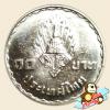 เหรียญ 10 บาท พระราชพิธีอภิเษกสมรส สมเด็จพระบรมฯ