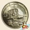 เหรียญ 10 บาท ครบ 100 ปี กรมบัญชีกลาง