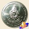 เหรียญ 20 บาท ครบ 120 ปี กรมยุทธศึกษาทหารบก