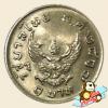 เหรียญ 1 บาท ครุฑพ่าห์ พุทธศักราช 2517
