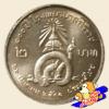 เหรียญ 2 บาท ครบ 100 ปี โรงพยาบาลศิริราช