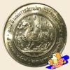 เหรียญ 20 บาท ครบ 108 ปี กระทรวงกลาโหม