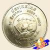เหรียญ 20 บาท ครบ 50 ปี สันติภาพ
