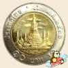 เหรียญ 10 บาท วัดอรุณราชวราราม พุทธศักราช 2531
