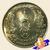 เหรียญ 20 บาท ครบ 100 ปี การพยาบาลไทย