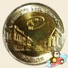 เหรียญ 10 บาท ครบ 125 ปี กรมศุลกากร