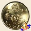 เหรียญ 5 บาท วันอาหารโลก (FAO)