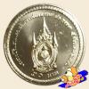 เหรียญ 20 บาท พระราชพิธีมหามงคลเฉลิมพระชนมพรรษา ครบ 80 พรรษา รัชกาลที่ 9