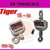 ตาชั่งแขวนดิจิตอล600kg เครื่องชั่งแขวน600kg เครื่องชั่งแขวนดิจิตอล600กิโล เครื่องชั่งแบบแขวน600kg ละเอียด0.2kg พร้อมรีโมทคอลโทรล TIGER รุ่น TIGER - TC-01