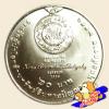 เหรียญ 20 บาท รางวัลผู้นำโลกด้านทรัพย์สินทางปัญญา (WIPO)