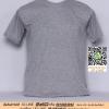 A.เสื้อเปล่า เสื้อยืดสีพื้น สีเทาท็อปดาย ไซค์ 10 ขนาด 20 นิ้ว (เสื้อเด็ก)