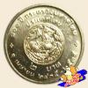 เหรียญ 2 บาท ครบ 100 ปี กระทรวงมหาดไทย