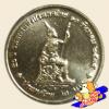 เหรียญ 2 บาท ครบ 50 ปี ธนาคารแห่งประเทศไทย