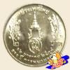 เหรียญ 2 บาท ครบ 100 ปี การพยาบาลไทย