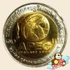 เหรียญ 10 บาท การประชุมผู้นำเศรษฐกิจเอเปค ครั้งที่ 11