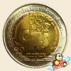 เหรียญ 10 บาท การประชุมสมัยสามัญภาคีอนุสัญญาว่าด้วยการค้าระหว่างประเทศ (CITES)