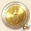 เหรียญ 10 บาท พระชนมายุ ครบ 84 พรรษา สมเด็จพระเจ้าภคินีเธอ เจ้าฟ้าเพชรรัตน์ฯ