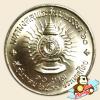 เหรียญ 10 บาท มหามงคลพระชนมพรรษา ครบ 60 พรรษา รัชกาลที่ 9